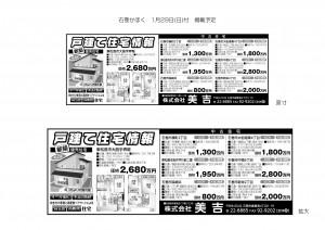 2017.1.29美吉石巻かほく掲載